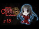 Corpse Party Book of Shadows 15 - Сумасбродная женщина 18