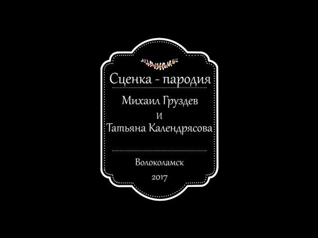 Пародия на Р.Г.Виктюка
