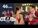 Отель Элеон - Серия 4 сезон 3 (46 серия) - комедия HD