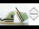 Вязаные крючком пинетки кроссовки - кеды