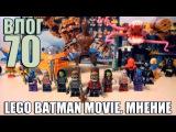 SuperLegoMan444 Vlog #70 [LEGO ФИЛЬМ: БЭТМЕН - МНЕНИЕ]