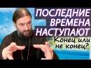 Конец или Не конец Последние времена Наступают Ткачёв Андрей 10 11 2017