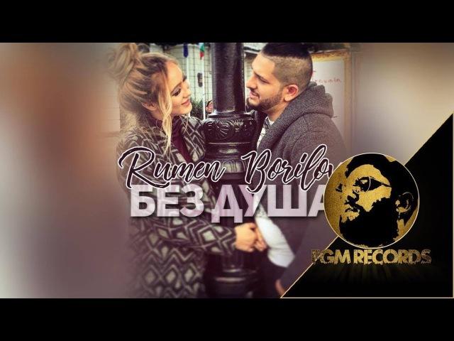 РУМЕН БОРИЛОВ - Без душа (ноябрь 2017) [FULL HD]