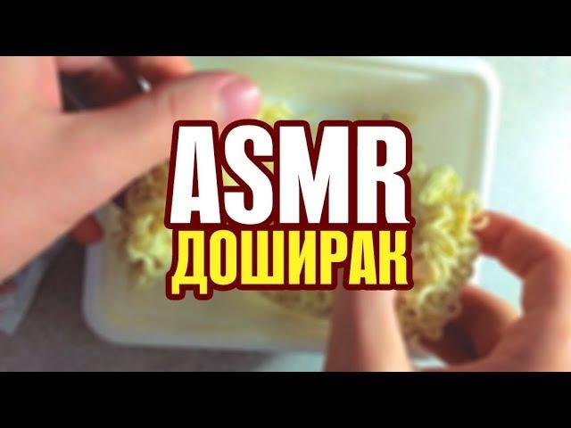 ASMR Доширак