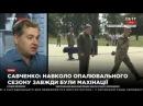 Савченко объяснил почему НКРЕКП хочет ввести абонплату за газ 05 08 17