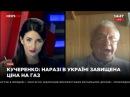 Кучеренко МВФ не требует от Украины внедрения абонплаты на газ 05 08 17