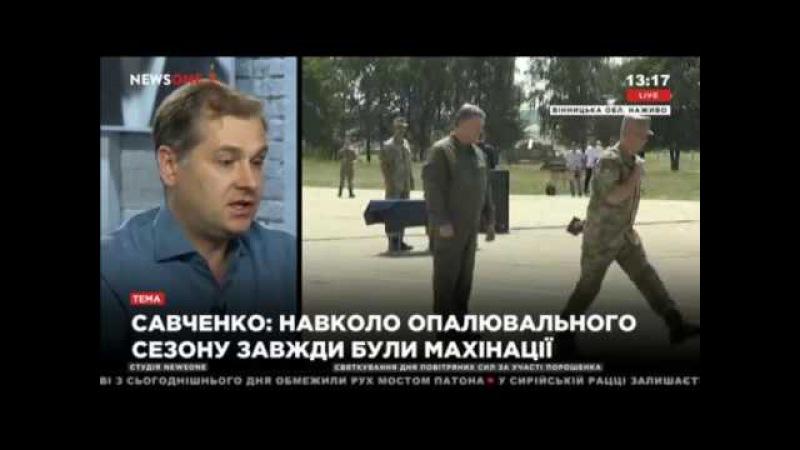 Савченко объяснил почему НКРЕКП хочет ввести абонплату за газ 05 08 17 смотреть онлайн без регистрации