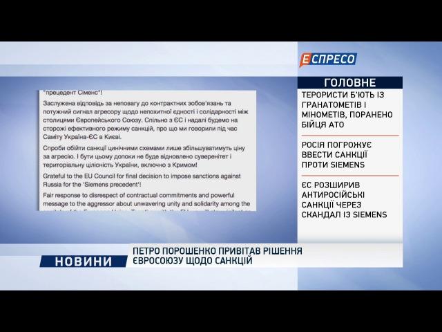 Порошенко привітав рішення Євросоюзу щодо санкцій