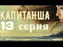 Капитанша - 13 серия (Новый фильм, мелодрама, Русские сериалы)