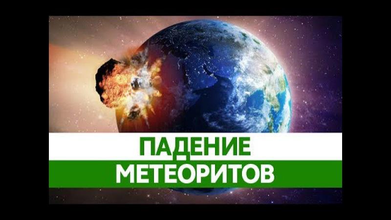 АСТЕРОИДЫ И МЕТЕОРИТЫ Чем опасно падение метеоритов на Землю