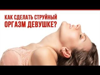 podborka-zhenskiy-struyniy-orgazm-video-smotret