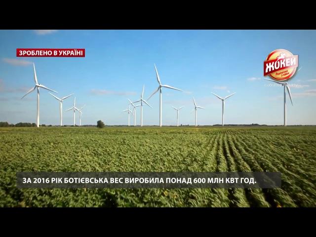 Зроблено в Україні. Найпотужніша вітрова електростанція України