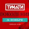 """26 ноября ТИМАТИ в Воронеже / """"Поколение"""""""