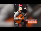 Старик с гитарой исполнил хит Эннио Морриконе в парикмахерской
