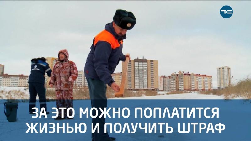 Опасно! Рыбаки вышли на лед!