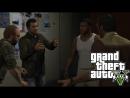 Grand Theft Auto V Миссия 76 План большого дела Очевидно