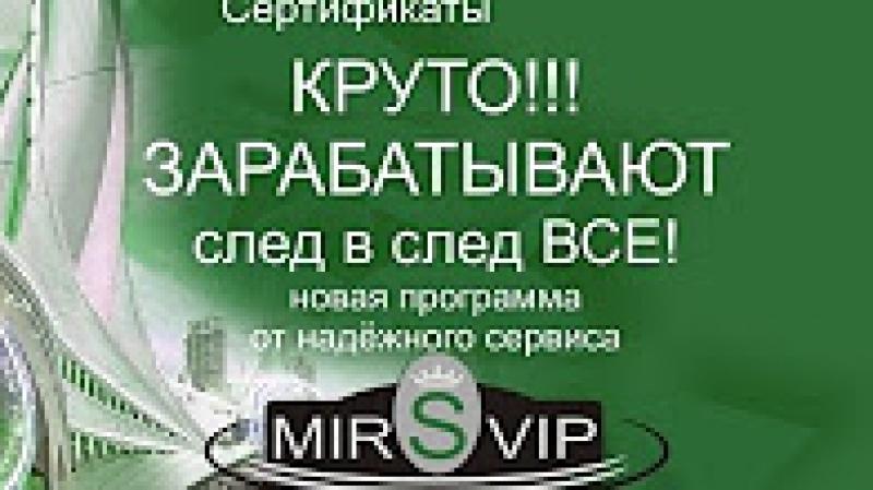 MIRSVIP СЕРТИФИКАТЫ след в след зарабатываете Вы и все ваши приглашённые