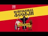 GEOMETRIA TV / НЕЙРОМОНАХ ФЕОФАН / БОЛЬШОЙ СОЛЬНЫЙ КОНЦЕРТ / 01 НОЯБРЯ / ТИПОГРАФiЯ #2