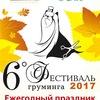 Фестиваль груминга
