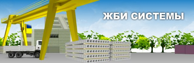 Железобетонные системы в СПб