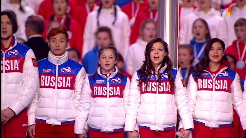 ЗОИ в Сочи-2014 - Церемония закрытия - все поют Гимн России - 23 февраля 2014