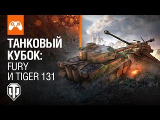 Танковый кубок- Fury и Tiger 131