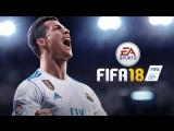 Играем в FIFA 18 - Финты Крутятся, Голешники Мутятся!