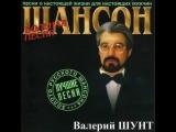 Валерий Шунт - Гуляла шпана