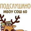 Подслушано школа 60 Курск
