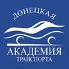 Донецкая академия транспорта ДАТ