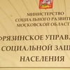 Фрязинское управление социальной защиты граждан