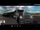 Дальнобойщик Online - American Truck Simulator