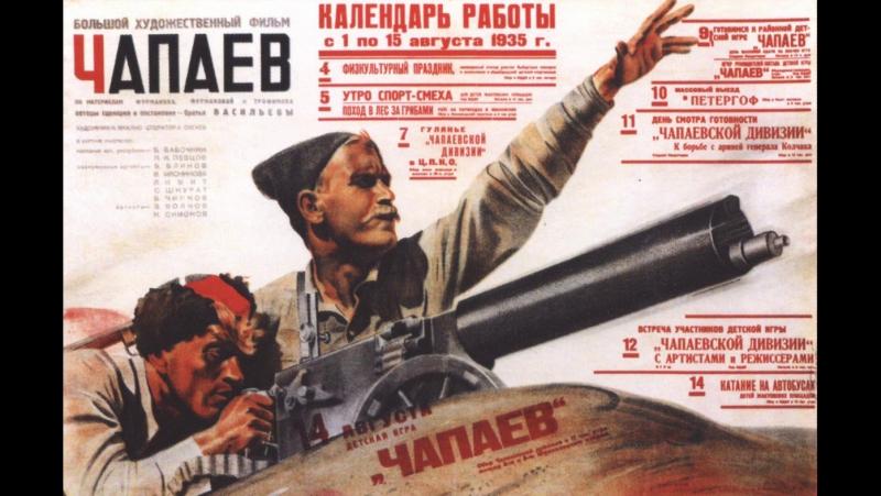 Ciapaiev--Georgi Sergey Vasilyev 1934 Boris Babochkin Leonid Kmit Varvara Myasnikova Boris Blinov
