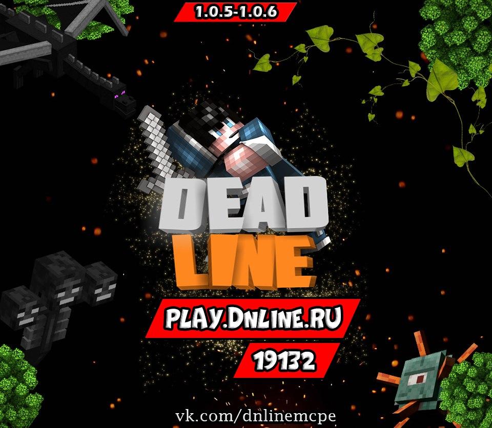 Сервер DeadLine