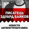 Писатель Эдуард Байков