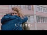 «АРИТМИЯ» | Официальный трейлер (FHD) | (2017)