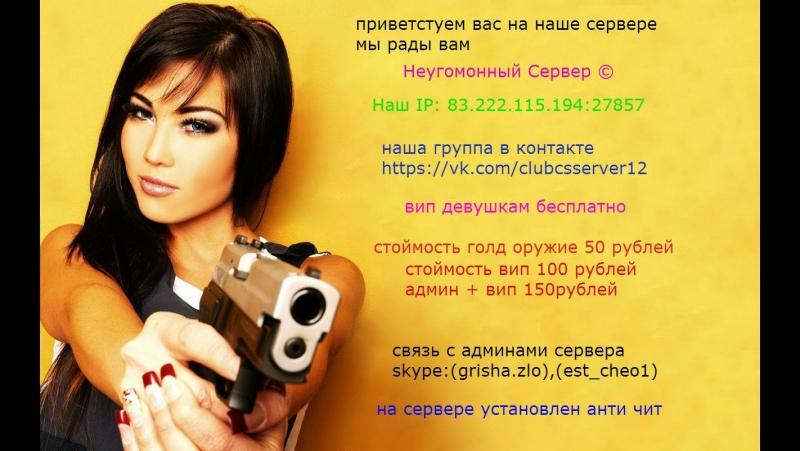 ۩_Неугомонный Сервер_۩ (vk.com/clubcsserver12)