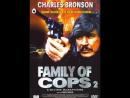 Le Justicier braque la mafia / Family of Cops 2 (Fr) (2005)