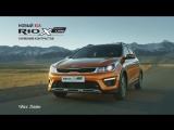 KIA Rio X-Line   Гармония контрастов