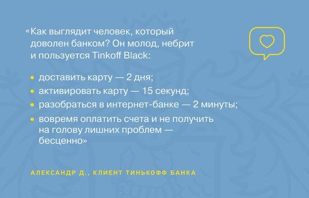 Оставить заявку на карту — 5 минут: http://l.tinkoff.ru/smmtblack 😉