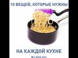 10 вещей, которые НУЖНЫ на каждой кухне!👍😗 Супер!