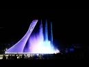 Поющий Олимпийский фонтан Сочи 2017