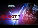 Салют - 7 История одного Подвига [VaZaR@S†udio]