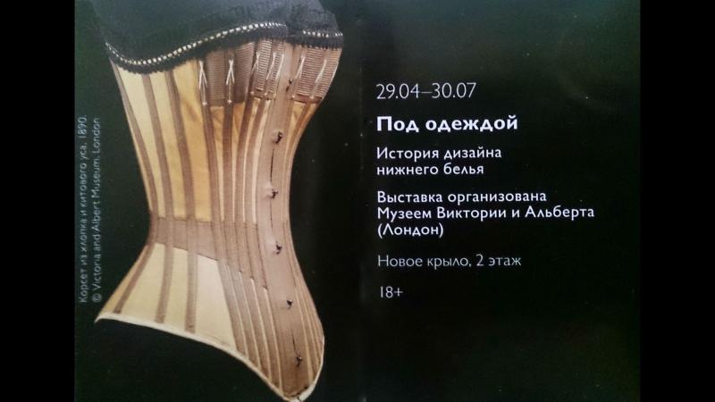Мой фильм Выставка «Под одеждой. История дизайна нижнего белья» в Эрарте СПб 2017