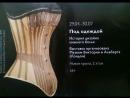 Мой фильм Выставка Под одеждой История дизайна нижнего белья в Эрарте СПб 2017