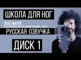 JOJO MAYER - ШКОЛА ДЛЯ НОГ - ДИСК 1 русская озвучка (DRUMLAB) / ДжоДжо Майер - Secret Weapons for the Modern Drummer
