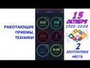 """обучающий курс """"ТЕЛЕФОН НА 100%"""""""