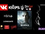 VK KGPL Фильм - Война