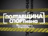 Полтавщина споротивна № 250 -