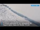 Айсберг-гигант откололся от ледника в Антарктиде